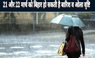 21 और 22 मार्च को बिहार में बारिश व ओला वृष्टि की आशंका, तापमान में आयेगी गिरावट