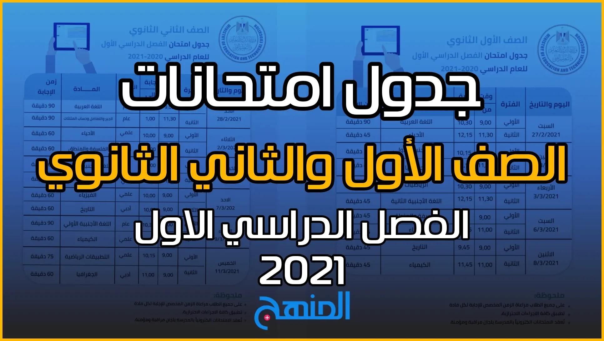 جدول امتحانات الصف الاول والثاني الثانوي الفصل الدراسي الاول 2021
