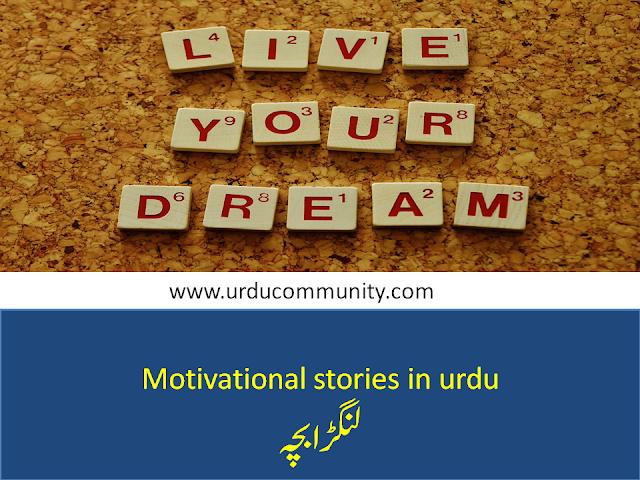 Motivational stories in Urdu