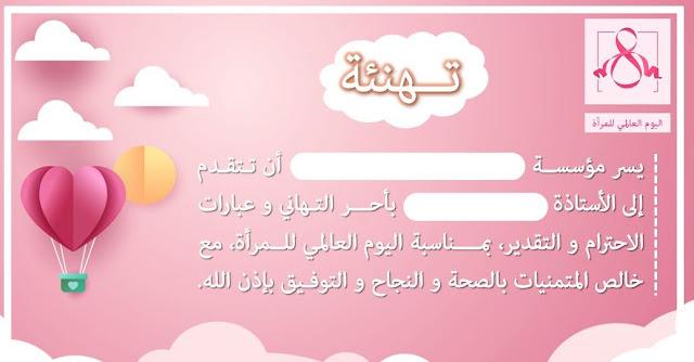 بطاقة تهنئة حصرية لفائدة الأستاذات بمناسبة عيد المرأة 8 مارس