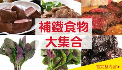 補鐵食物大集合,想要補鐵可以吃哪些食物?