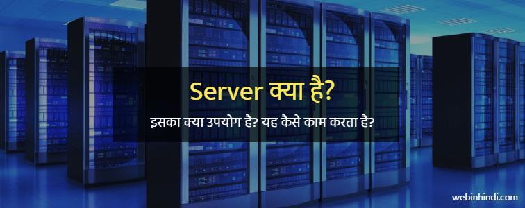 server क्या है? What is server in Hindi