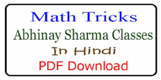 Short Tricks for Maths PDF