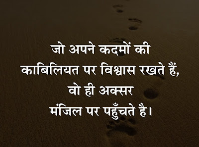hindi quotes in FOR CARRIER SUCCESS