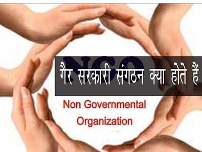 गैर-सरकारी संगठन क्या है NGO Kya Hai