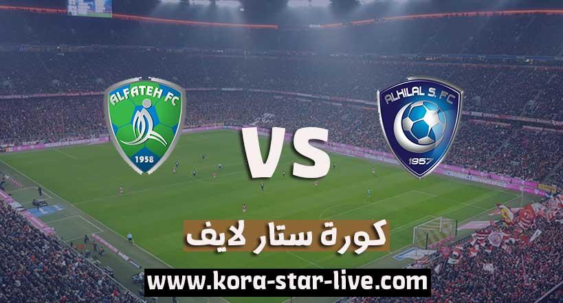 مشاهدة مباراة الهلال والفتح بث مباشر كورة ستار لايف بتاريخ 03-12-2020 في الدوري السعودي