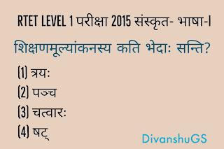 रीट लेवल प्रथम 2015 संस्कृत भाषा - I