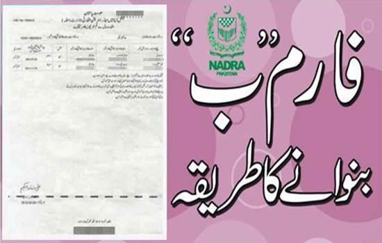How to get NADRA B Form (CRC) - Pakistan Hotline