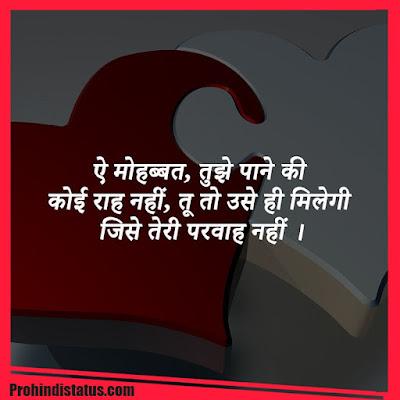 Mohabbat-Shayari-Hindi1