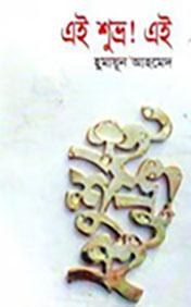 Ei Shuvro Ei  By Humayun Ahmed Books PDF Download