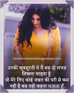 Shayari image.