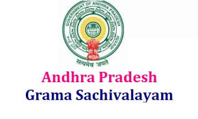 AP Grama Sachivalayam 2021 Jobs Recruitment Notification for Grama Volunteers 539 Posts