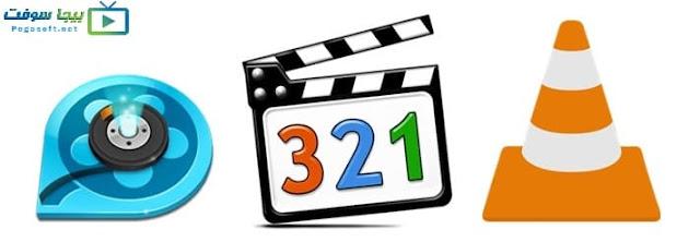 افضل برنامج تشغيل مقاطع الفيديو والصوت بلاير 2020