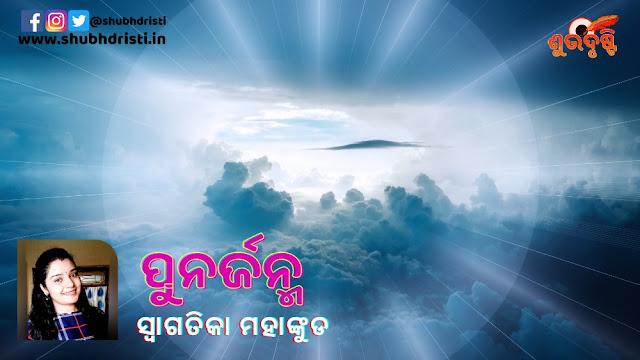 Punarjanma, Swagatika Mahankud, ପୁନର୍ଜନ୍ମ
