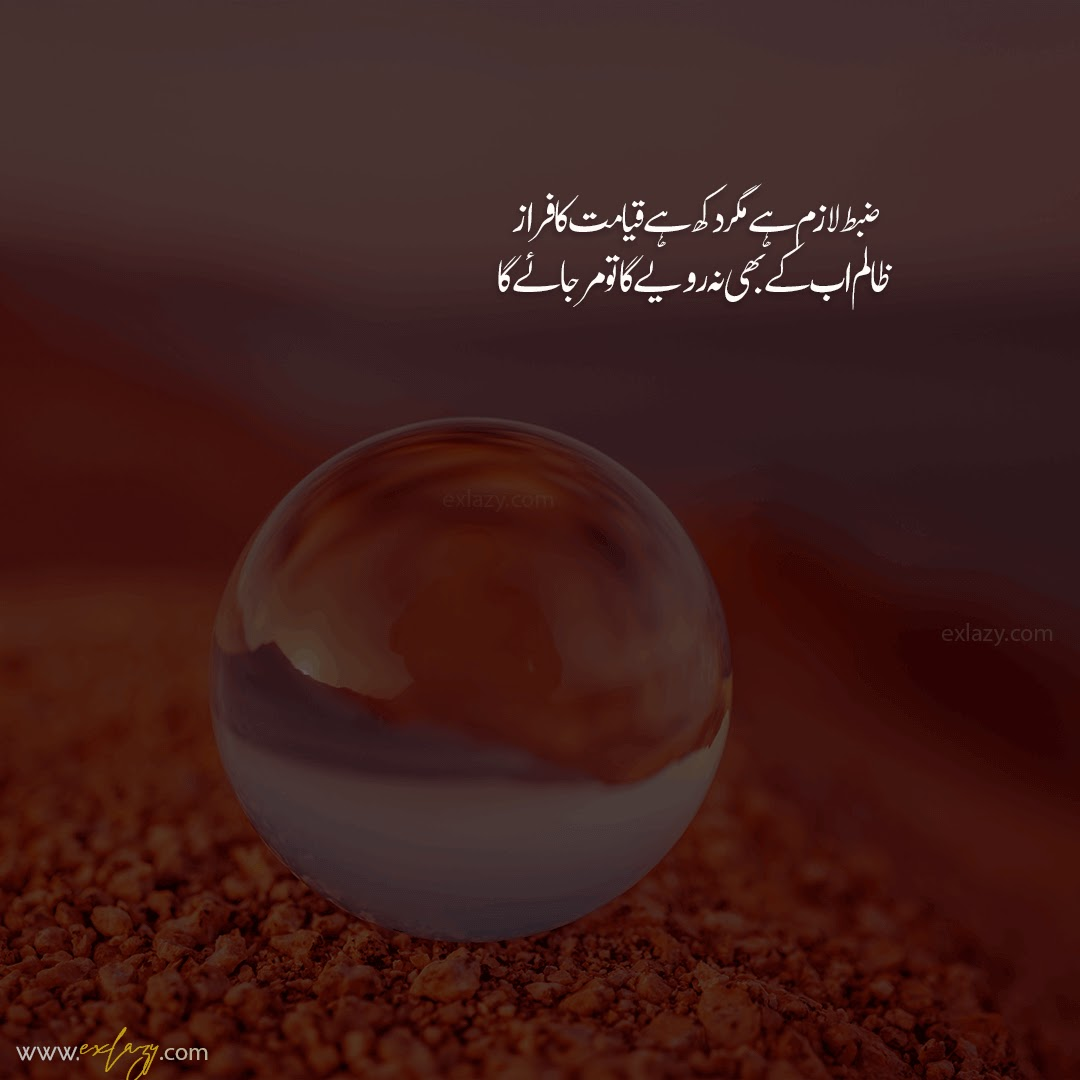 ahmad faraz poetry in urdu text