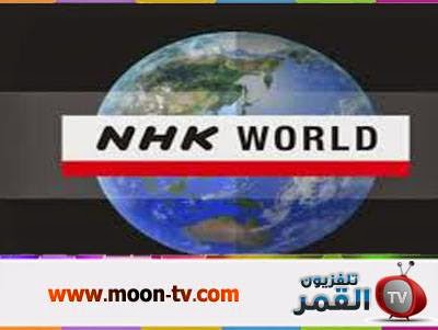تردد قناة NHK World TV