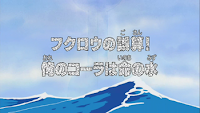 One Piece Episode 288