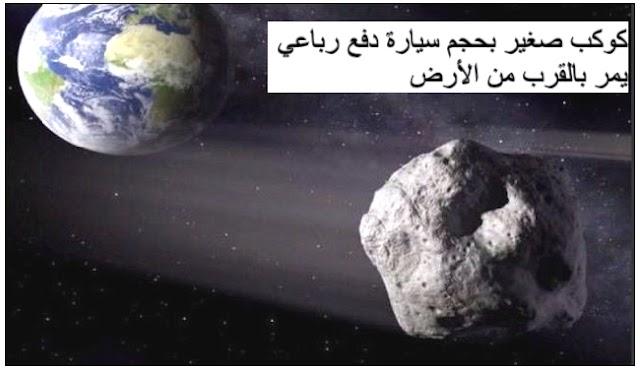 كوكب صغير بحجم سيارة دفع رباعي يمر بالقرب من الأرض