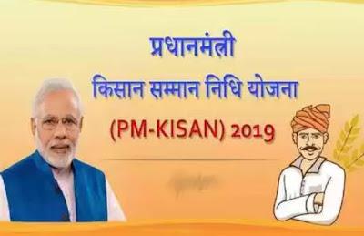PM-Kisan Samman Nidhi Scheme: आधार वेरीफिकेशन (Aadhar verification) में स्पेलिंग की गड़बड़ी ने बढ़ाई परेशानी, किसान (Farmer) खुद