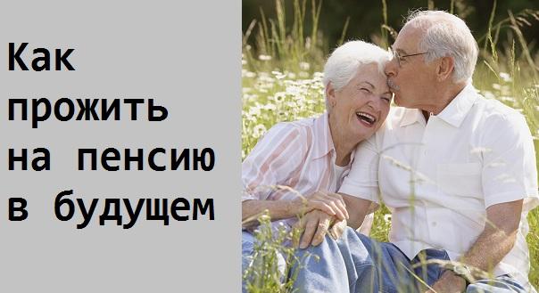 как прожить на пенсию