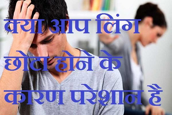 अगर आपका लिंग छोटा या पतला है तो करें ये अचूक उपचार - ling chhota hai kya kare