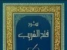 Terjemah Kitab Fathul Qarib