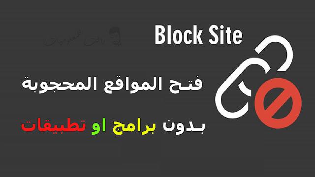 فتح المواقع المحجوبة بدون تطبيقات او برامج