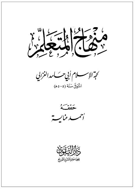 kitab minhajul abidin dan mutaallim karangan imam ghazali pdf