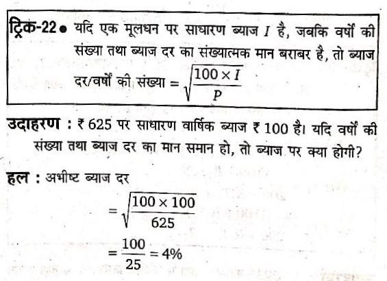 ₹625 पर साधरण वार्षिक व्याज ₹100 है , यदि वर्षों की संख्या तथा व्याज दर का मान समान हो तो व्याज पर क्या होगा ?