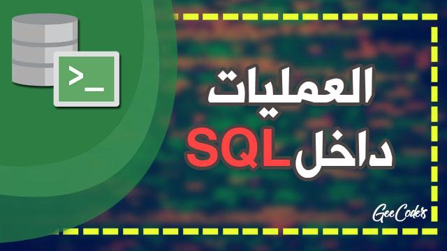 شرح كيفية القيام بإختبار if داخل لغة Sql