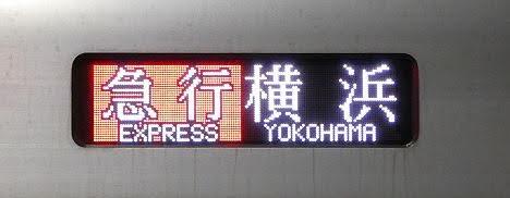 東急東横線 急行 横浜行き2 東武50070系