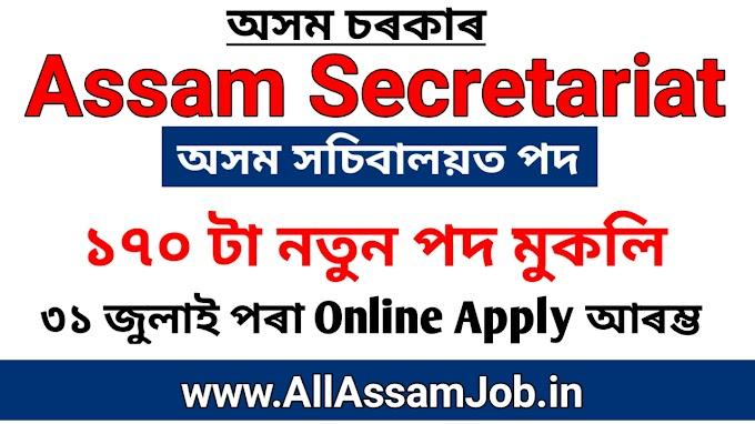 Assam Secretariat Recruitment 2020 : Online Apply for 173 Junior Administrative Assistant ( Link Activated)