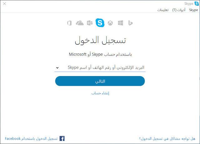 تحميل سكايب للكمبيوتر عربي تسجيل الدخول 2021