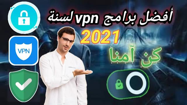 افضل برامج vpn المجانية للاندرويد والكمبيوتر اخر اصدار