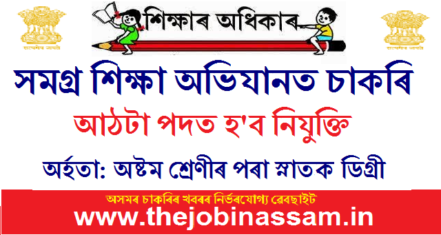 SSA, South Salmara Mankachar Recruitment 2020