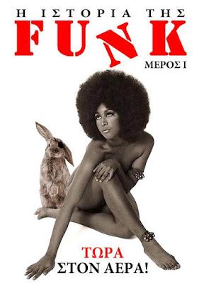 Η ιστορία της μουσικής Φανκ, ραδιοφωνική παρουσίαση από το φονικό κουνέλι