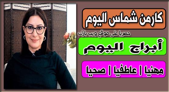 برجك اليوم الجمعة 15/1/2021 كارمن شماس   الأبراج اليوم الجمعة 15 يناير 2021