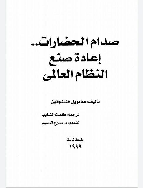 صدام الحضارات ، إعادة صنع النظام العالمي - تأليف : صامويل هنتنجتون