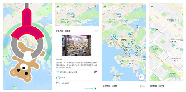 【#香港加油】WhatsGap 發夢夾公仔地圖 必備下載