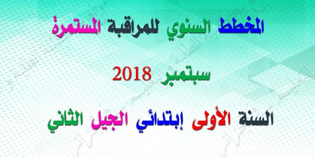 المخطط السنوي للمراقبة المستمرة السنة الأولى إبتدائي الجيل الثاني