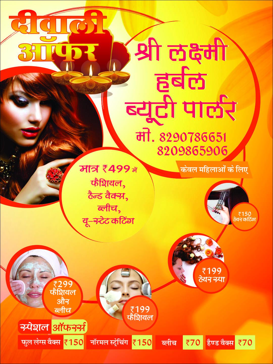 Imran Graphic Designer Jaipur Portfolio Indoor Outdoor Branding Customized Design Cnc Laser Cutting Beauty Parlor Offer Card Design By Imran Khan