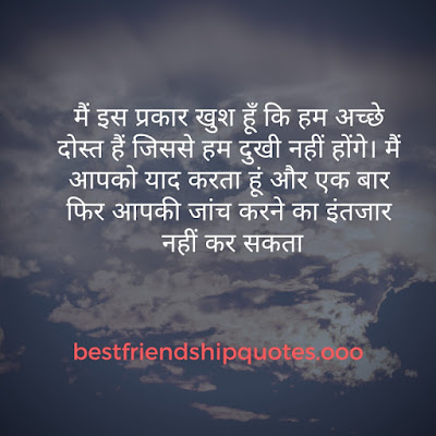 LONELINESS FRIENDSHIP QUOTES IN HINDI