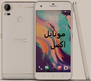سعر اتش تى سى 10 - HTC 10 في مصر اليوم