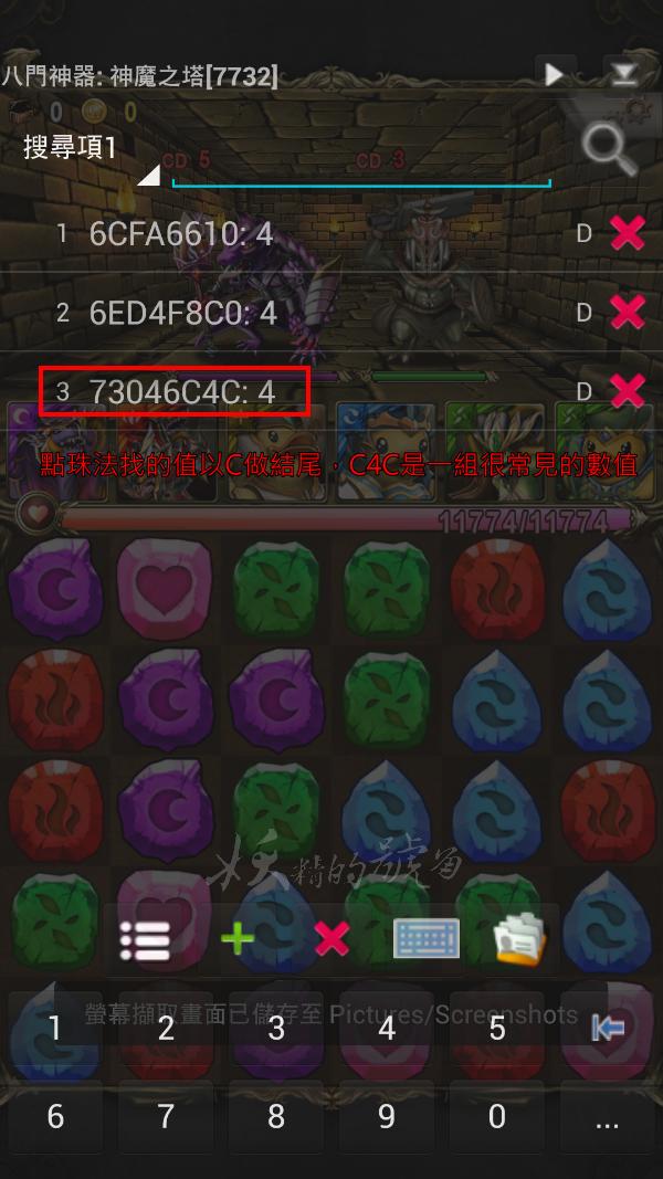 Screenshot 2013 12 14 10 42 35 - [神魔之塔] 4.0版免隨機值,改Combo高傷教學!