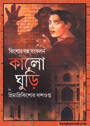 কালো ঘুড়ি- হিমাদ্রিকিশোর দাশগুপ্ত