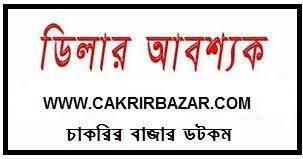 dealer wanted in bangladesh 2021 - dealers and distributors opportunity circular 2021 - ডিলার ডিপো ও পরিবেশক নিয়োগ বিজ্ঞপ্তি ২০২১