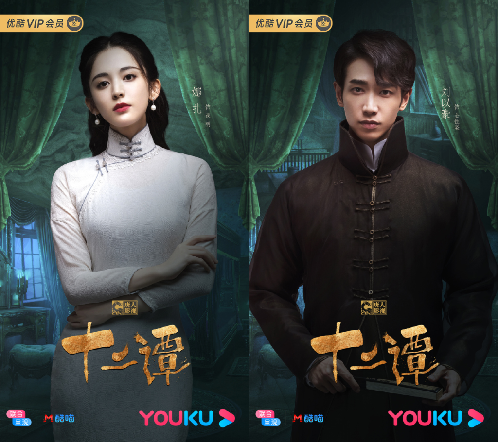 Twelve Legends Starring Guli Nazha And Jasper Liu