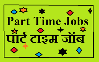 Top 5 best Part time jobs for students with study | jobs with study full guide in hindi step by step | delhi technical hindi blog !