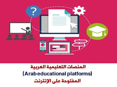 المنصات التعليمية العربية (Arab educational platforms) المفتوحة على الإنترنت