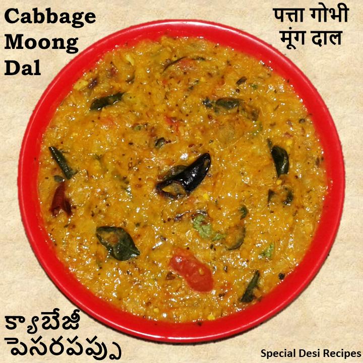 cabbage kootu special desi recipes